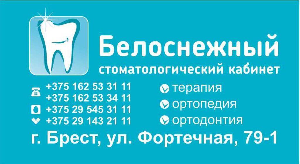 centre_belosnezhnuj_3