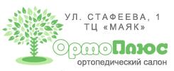 ОртоПлюс